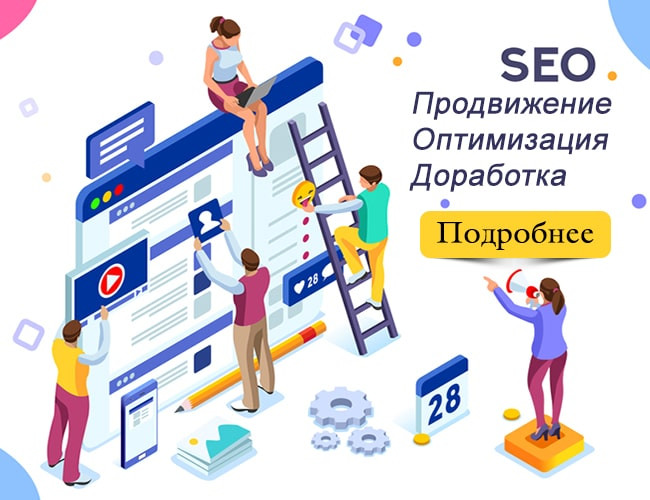 SEO Продвижение, оптимизация, доработка
